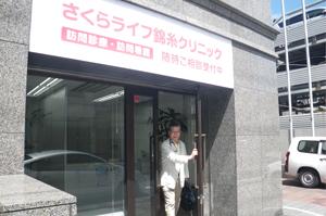 さくらライフ錦糸クリニック